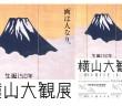 amuzen « Yokoyama Taikan : 150ème anniversaire de sa naissance »