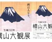 Exposition Taikan Yokoyama pour fêter son 150ème anniversaire