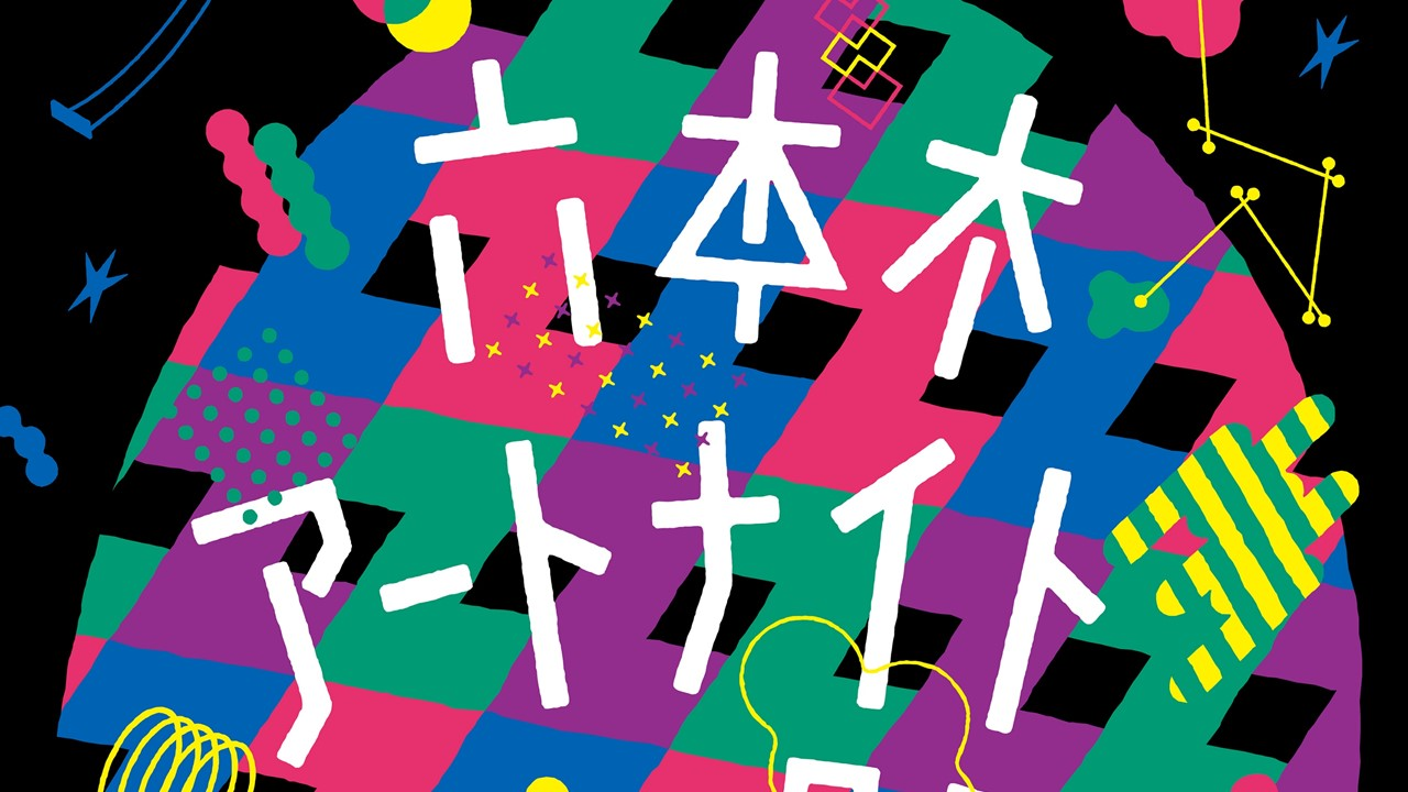 main visual (detail)