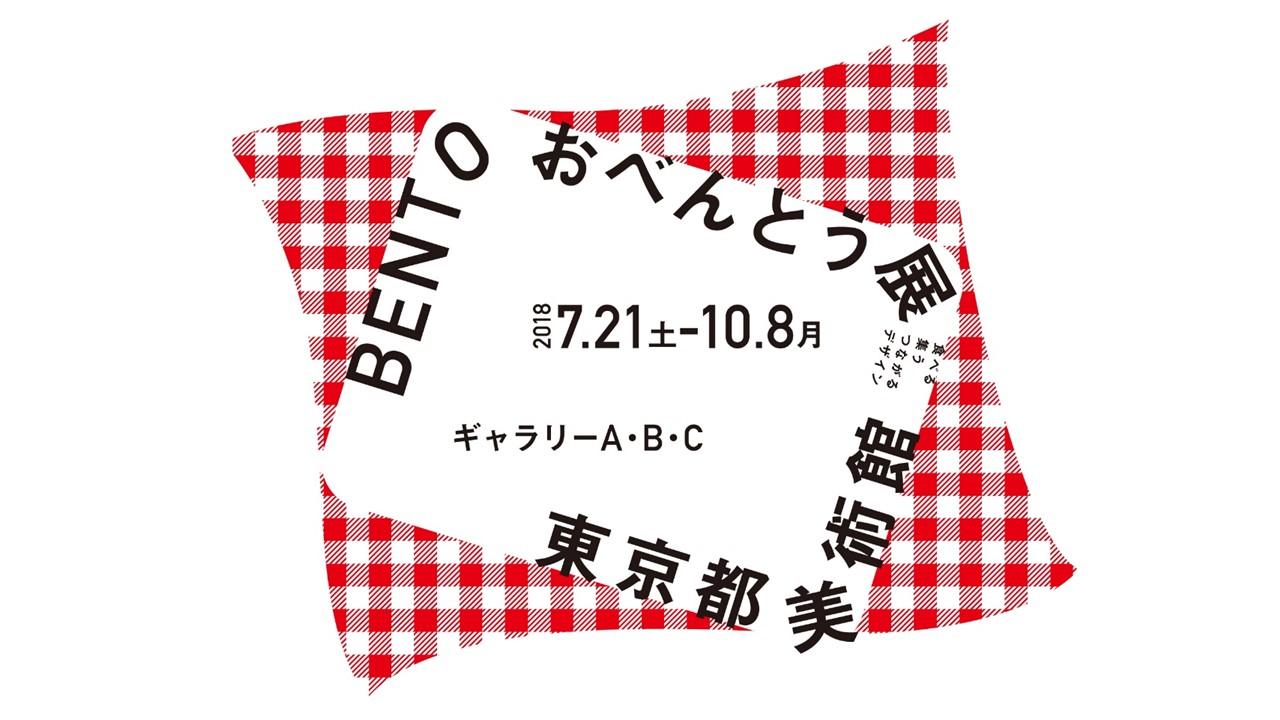 L'exposition « BENTO » au Musée d'art métropolitain de Tokyo