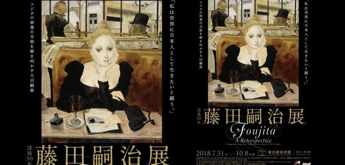 Exposition « Foujita: Une rétrospective »
