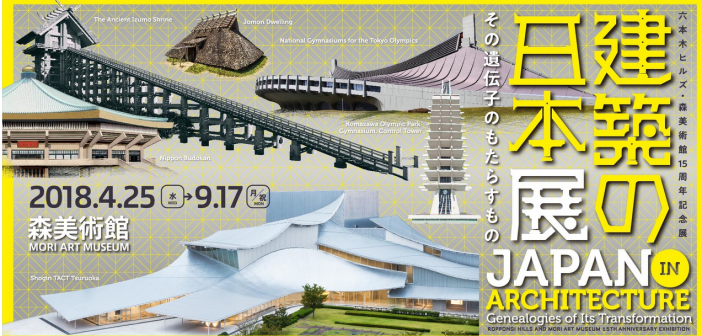 Exposition « Japan in Architecture » au Mori Art Museum