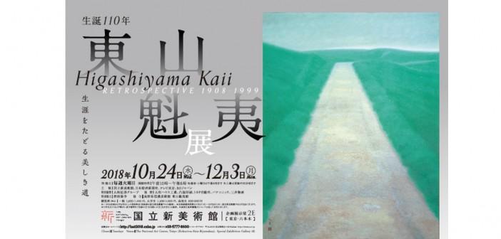 Exposition Kaii Higashiyama 2018 (Tokyo)
