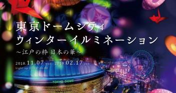 Tokyo Dome City Winter Illumination 2018,