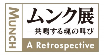 Exposition Munch 2018-2019 à Tokyo