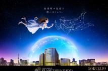 Konica Minolta Planetaria TOKYO