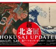 Exposition « HOKUSAI UPDATED » - Mori Arts Center Gallery
