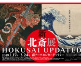 Exposition « HOKUSAI UPDATED » à Tokyo 2019