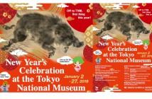 La célébration du Nouvel An 2019 au Musée National de Tokyo