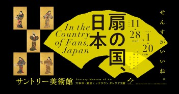 Exposition « In the Country of Fans, Japan »