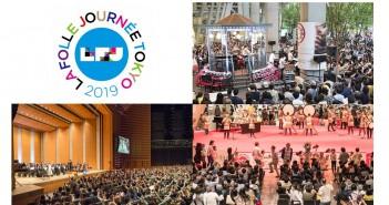 La Folle Journée Tokyo 2019