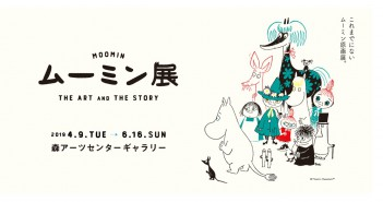 Exposition « Moomin » - Mori Arts Center Gallery