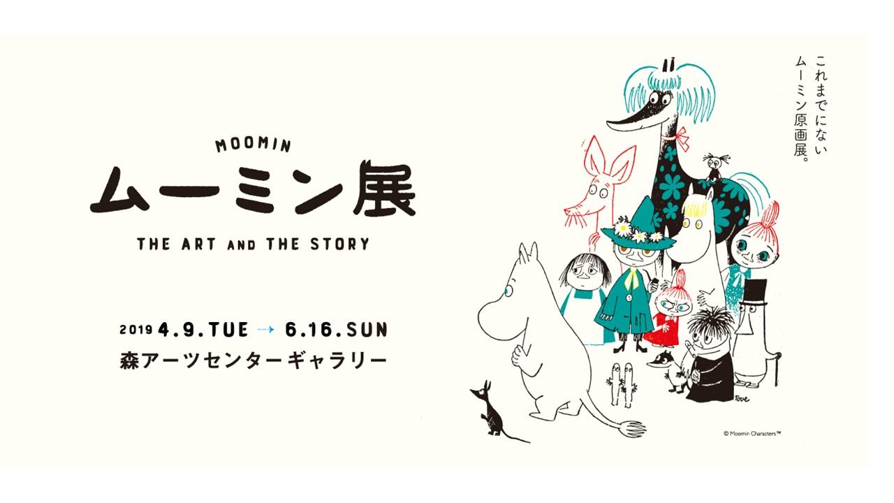 Exposition « Moomin » - Mori Arts Center Gallery