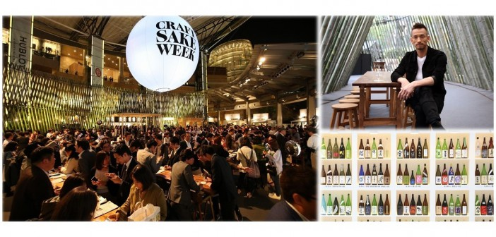 Craft Saké Week at Roppongi Hills 2019