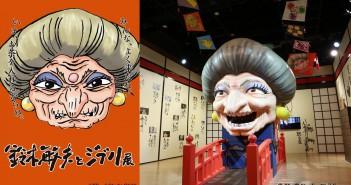 Exposition « Toshio Suzuki et le Studio Ghibli »