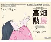 Exposition « Takahata Isao » – Tokyo 2019