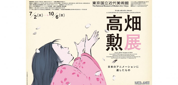 Takahata Isao: A Legend in Japanese Animation