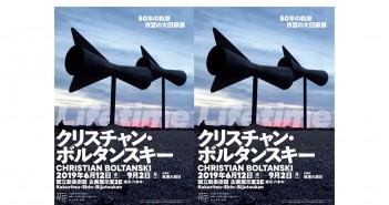 Exposition « Christian Boltanski » à Tokyo, 2019
