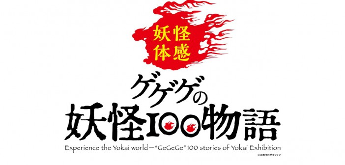 GeGeGe 100 Stories of Yokai