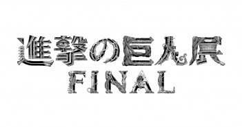 Attack on Titan Final Exhibition
