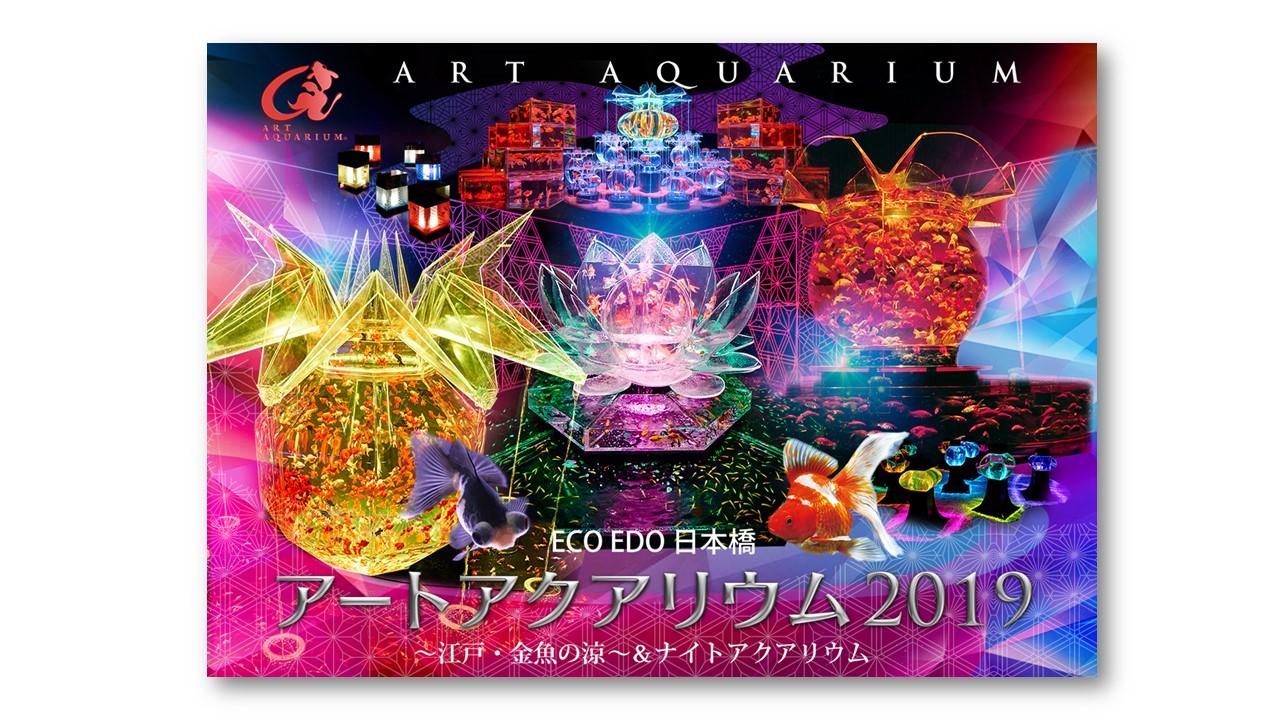 ECO EDO Nihonbashi Art Aquarium 2019