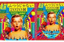 Expo super-extraordinaire Tokyo 2020