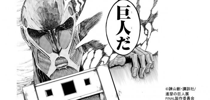 Exposition « Attack on Titan final » × Sky Deck