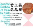Exposition « Japanese Bamboo Art from New York »