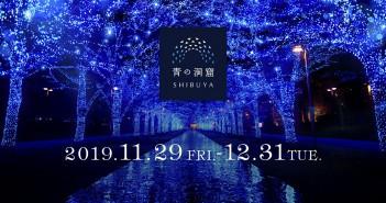 Blue Cave SHIBUYA 2019 (Shibuya ao-no-dokustu)