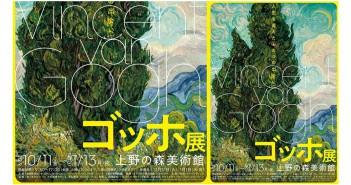 Exposition « Vincent van Gogh »