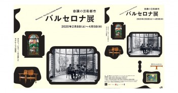 Exposition « Barcelone » - Tokyo Station Gallery