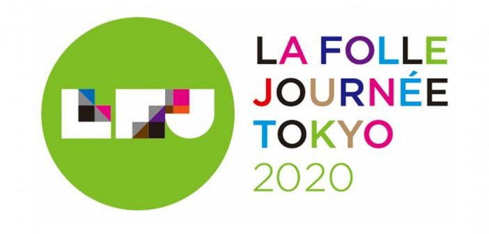 La Folle Journée TOKYO 2020