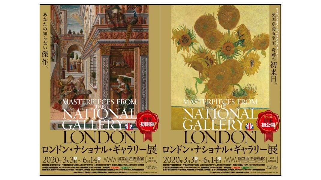 Exposition « Masterpieces from the National Gallery, London »