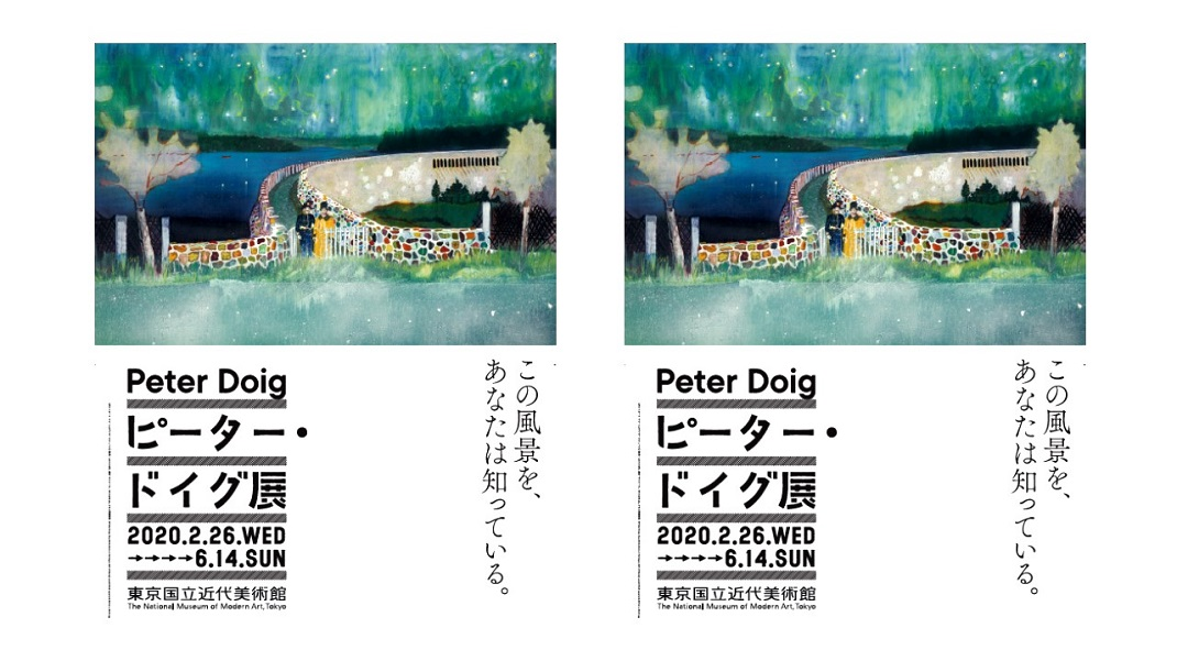Exposition « Peter Doig » 2020 à Tokyo (MOMAT)