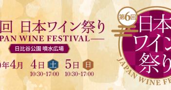 6ème Japan Wine Festival (Tokyo, 2020)