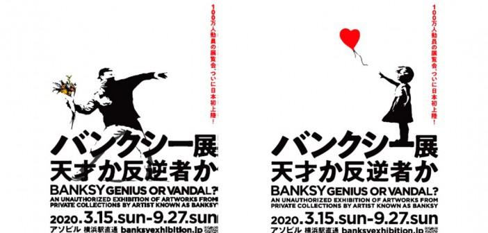 "Exposition ""Banksy"" à Yokohama"