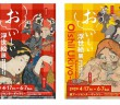 Exposition « Oishii Ukiyo-é » à Roppongi Hills