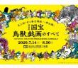 Exposition « Choju giga » au Musée National de Tokyo