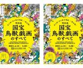 Expo « choju-giga » au Musée National de Tokyo