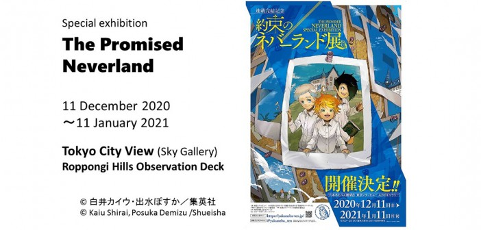 Exposition « The Promised Neverland »