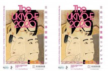 Exposition « The UKIYO-E 2020 »