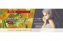 Expo inaugurale du SOMPO MUSEUM OF ART