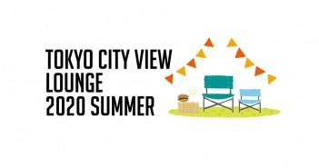 Station d'été à la Tokyo City View, Roppongi Hills