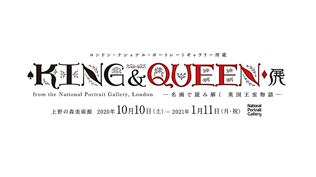 Exposition KING&QUEEN – The Ueno Royal Museum