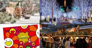 Noël à Roppongi Hills 2020