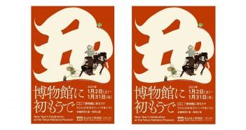 Célébration du Nouvel An 2021 au Musée national de Tokyo