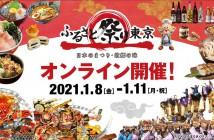 Furusato Matsuri Tokyo Online 2021