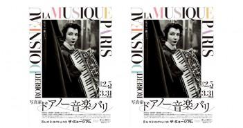 Exposition « Robert Doisneau, La musique, Paris », Tokyo 2021