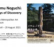 Exposition « Isamu Noguchi: Ways of Discovery »