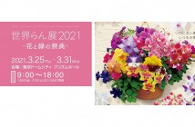 JGP Intl Orchid & Flower Show 2021